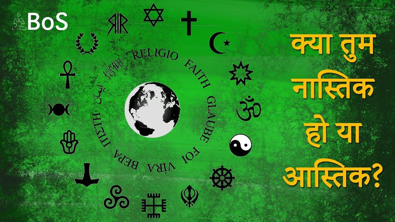 नास्तिक कौन होता है? | Who is Atheist? Nastik kaun hota hai | BoS Originals