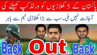 World Cup 2019 Pakistan Cricket Team Conform Squad And Full Information Of World Cup