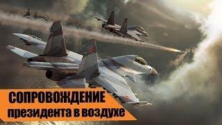 КАК ЛЕТАЕТ ПРЕЗИДЕНТ Борт № 1 ПУТИНа - пара Су-30 сопровождение