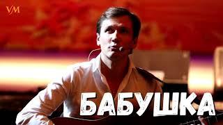 Стихи Вячеслава Мясникова о бабушке
