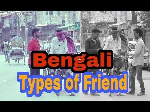 Types Of Bengali Friend | Bangla New Funny Video 2017| Voboghure Production