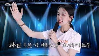 인트로 유튜버 잇쬬케의 레전드 인트로 모음집 2탄.zip (feat. 미공개 NG컷)