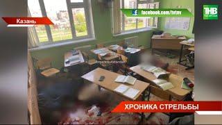 Хроника трагедии в Казани 11/05/21 ТНВ