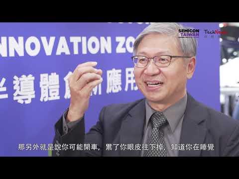 【SEMICON Taiwan 2019國際半導體展】化合物半導體創新應用館介紹