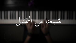 موسيقى بيانو - شبعنا من التمثيل - فضل شاكر - عزف علي الدوخي