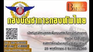 Loadแนวข้อสอบ นายทหารสัญญาบัตร กลุ่มตำแหน่งวิศวกรรมโยธา กองบัญชาการกองทัพไทย
