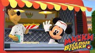 Микки и весёлые гонки - мультфильм Disney про Микки Мауса и его машинки (Сезон 1 Серия 25)