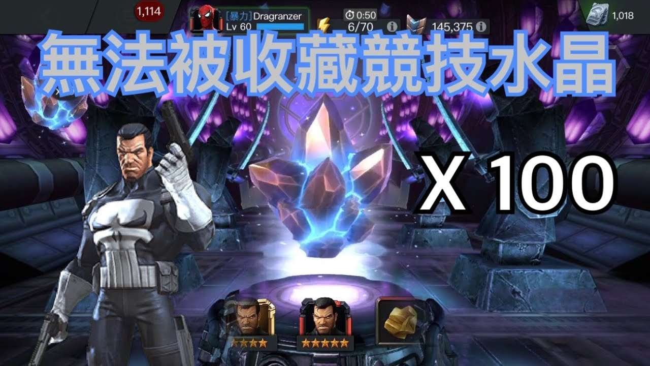 MARVEL超級爭霸戰 我們來開水晶第12集 無法被收藏競技水晶 Uncollected Arena Crystal Opening | MCOC - YouTube