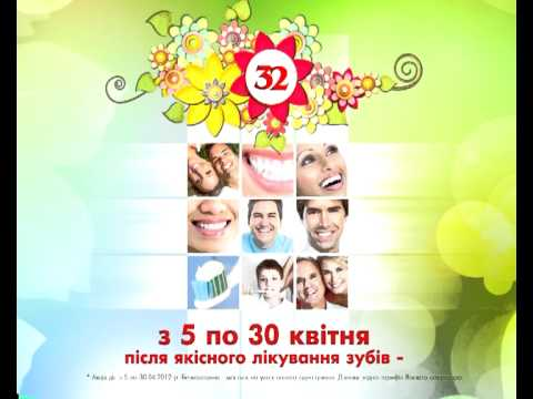 Стоматология 32 Житомир. Акция апрель 2012 Житомир.info