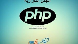 php الجمل التكرارية