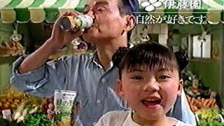 1996年ごろの伊藤園の緑の野菜ジュースのCMです。秋野太作さんが出演さ...