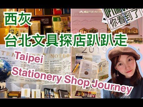 Taipei Stationery Shop Journey | 西灰台北文具探店趴趴走 | 台北文具店攻略