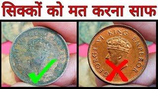पुराने सिक्कों को साफ़ करने से होगा ये नुक्सान || Tips For Cleaning Coins || How to clean old coins