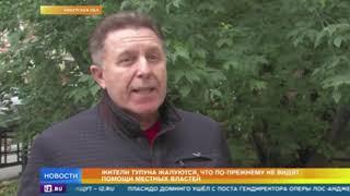 """Иркутские чиновники выписали себе гигантские премии за """"переработки"""""""