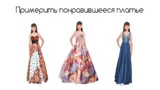Прокат платьев для вечеринки. Аренда платьев.