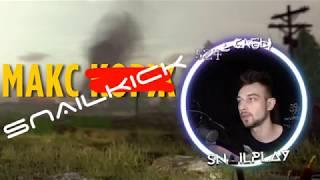 SNAILKICK (18+) Макс Корж – Пьяный дождь COVER VERSION