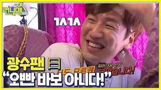 [Special] Talk ★ Hour Lupine Honey Jam Guaranteed while Running Man Moves!