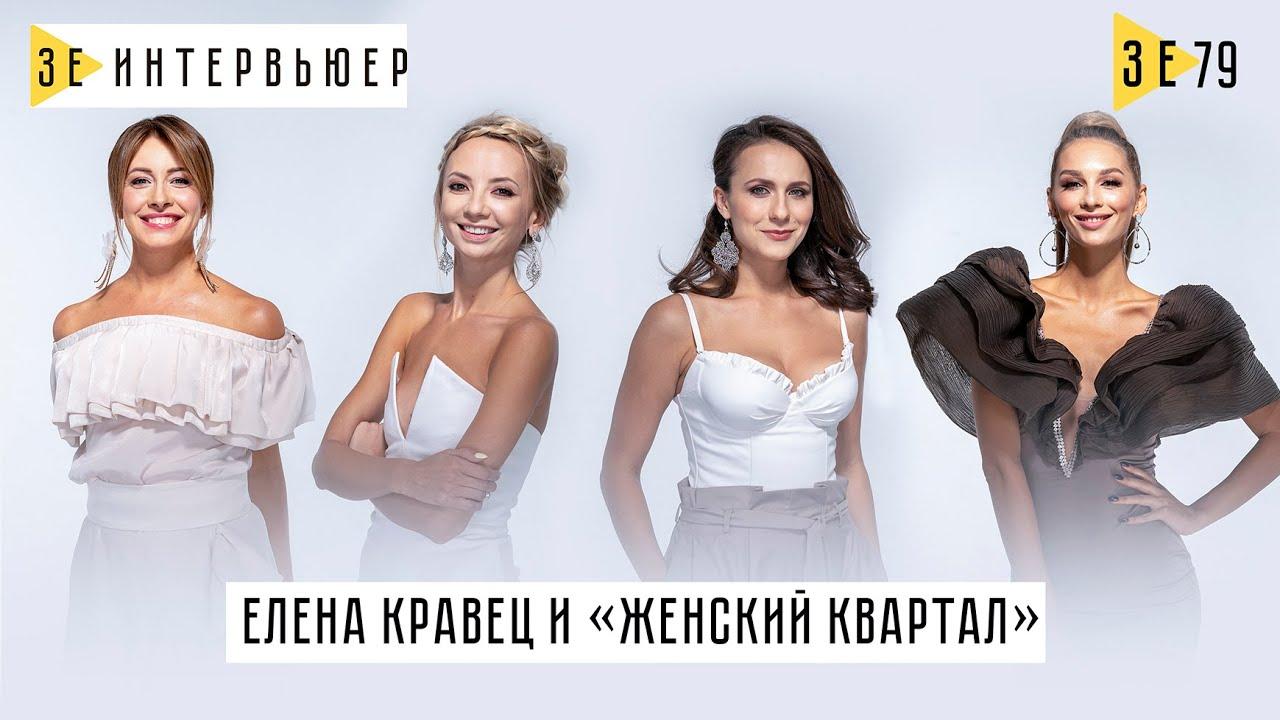 Елена Кравец и Женский Квартал о сексизме, комплексах, Зеленском и Урганте. Зе Интервьюер