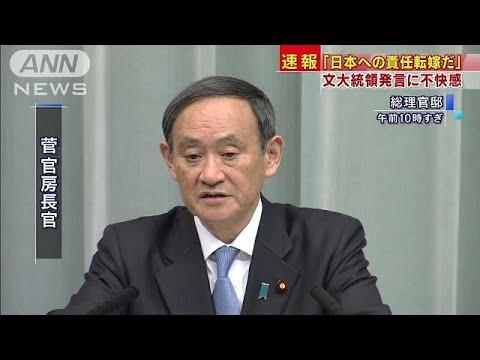 「日本への責任転嫁だ」文大統領発言に強い不快感(19/01/11)