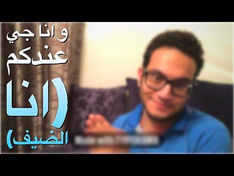 Mohamed Ahmed | و انا جي عندكم