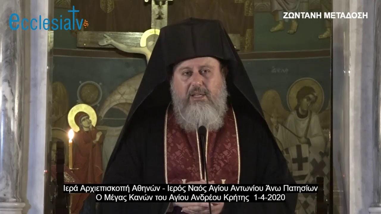 Ο Μέγας Κανών του Αγίου Ανδρέου Κρήτης  1-4-2020