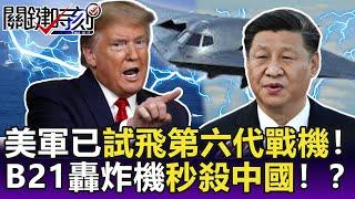 美軍承認已經試飛「第六代戰機」無人作戰平台+B21轟炸機「秒殺中國」【關鍵精華】劉寶傑