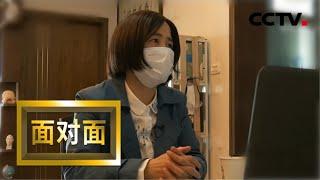 [面对面] 专访武汉市第十四中学高三(六)班班主任郭春娥:网上的高三 | CCTV