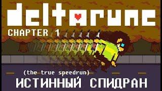 [Eng+Rus] Deltarune: Chapter 1 - Истинный Спидран [1080p60]