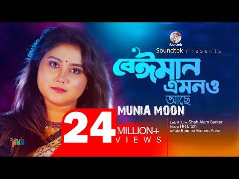 Beiman Emono Ache | বেইমান এমনও আছে | Munia Moon | Eid Song 2020 | Bangla Music Video 2020