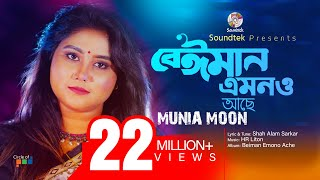 Beiman Emono Ache | বেইমান এমনও আছে | Munia Moon | Eid Song 2020 | Bangla Music Video 2020