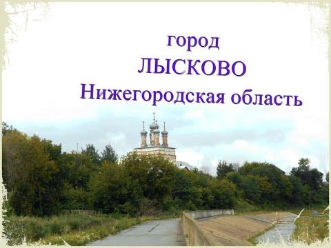 ГОРОД ЛЫСКОВО / Нижегородская область