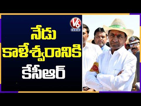 CM KCR To Visit Kaleshwaram Project Today, Inspects Medigadda Barrage   V6 News