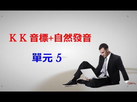 單元5 自然發音 KK音標 英文發音 發音 英文 英語發音 基礎英語 phonics 字母發音 