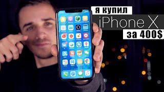 iPhone X за 400$ из Китая. Реально? thumbnail