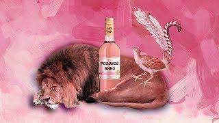 Элджей & Feduk - Розовое вино (Animal Cover)