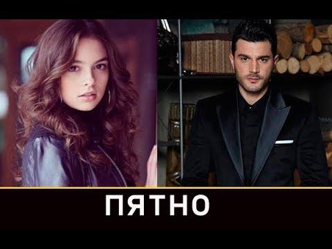 Пятно турецкий сериал 2019 года, актеры, сюжет