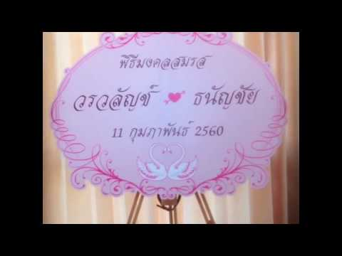 ป้ายแต่งงาน ป้ายชื่อบ่าวสาว ป้ายงานแต่ง โลโก้แต่งงาน พิธีแต่งงาน พิธีหมั้น