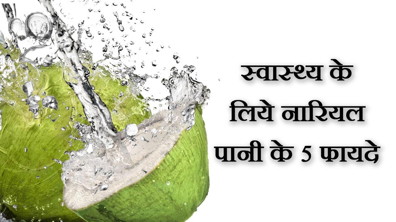 नारियल पानी के फायदे health benefits of coconut water in hindi sachin goyal