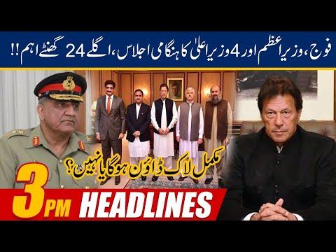 3pm News Headlines |  8 April 2020 |  24 News HD