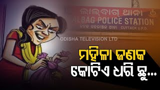 Cuttack | Complaint Lodged Against NGO  At Lalbag Police Station For Duping Crores Of Rupees