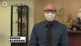 Publication Date: 2021-07-16 | Video Title: 感恩惜福,祝福佛聯會75週年會慶短片 慧因