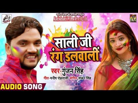 2019 New Holi Bhojpuri SOng | Gunjan Singh पहला होली गाना | साली जी रंग डलवाली