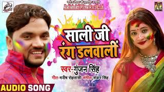2019 New Holi Bhojpuri SOng   Gunjan Singh पहला होली गाना   साली जी रंग डलवाली