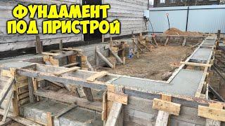 Залил фундамент под пристройку к дому