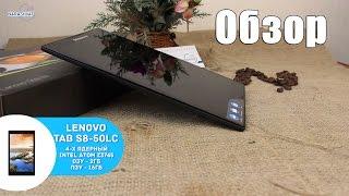 Обзор планшета Lenovo TAB S8-50LC 8