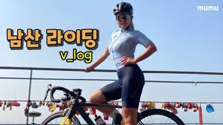 남산 라이딩을 즐기는 새로운 방법!!