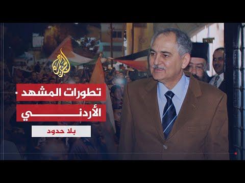 بلا حدود-المشهد الأردني سياسيا واقتصاديا بعد قمة مكة الرباعية  - 00:22-2018 / 6 / 14