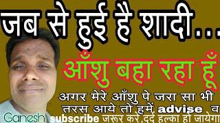 Jab Se Hui Hai Shaadi Ansoo Baha Raha Hoon#Thanedar# amit kumar-Ganesh patel,Ghorawal,Sonbhadra,UP