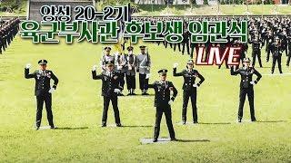 [LIVE] 양성 20-2기 육군부사관 후보생 임관식