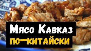 Мясо Кавказ по-китайски